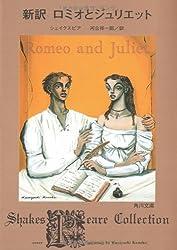 Romeo and Juliet new translation (Kadokawa Bunko) (2005) ISBN: 4042106153 [Japanese Import]