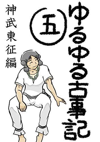 ゆるゆる古事記(5)神武東征編: 新解釈・現代語訳 (擅恣企画)