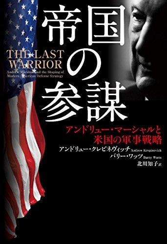 『帝国の参謀 アンドリュー・マーシャルと米国の軍事戦略』 ペンタゴンのヨーダと呼ばれた男