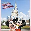 東京ディズニーランド ミュージックアルバムの商品画像