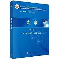 """""""十二五""""普通高等教育本科国家级规划教材·中国科学技术大学国家基础科学人才培养基地物理学丛书:光学(第2版)"""