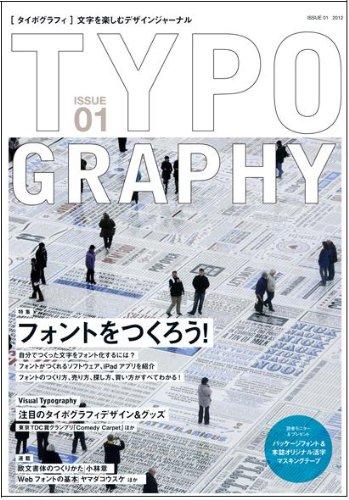 TYPOGRAPHY(タイポグラフィ)01 フォントをつくろう!