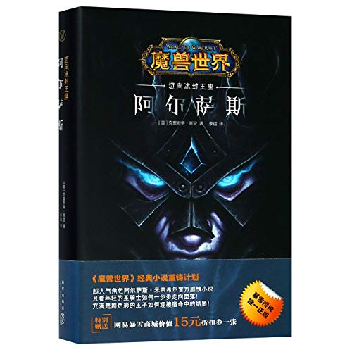 Arthas Rise of The Lich King (Chinese Edition)