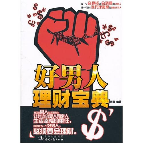 A Good Mans Financing Valuable Book (Chinese Edition) PDF