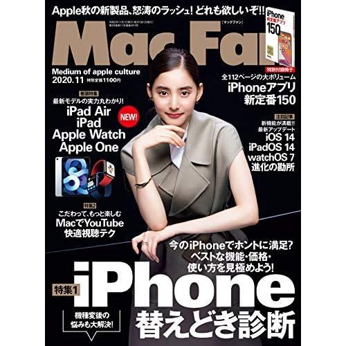 Mac Fan 2020年11月号 表紙画像