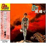 機動戦士ガンダム 「戦場で」 ― オリジナル・サウンドトラック