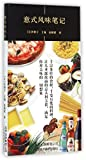 img - for Italian Food Notes (Chinese Edition) book / textbook / text book