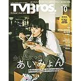 TV Bros. 2020年10月号