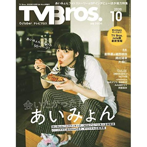 TV Bros. 2020年10月号 表紙画像