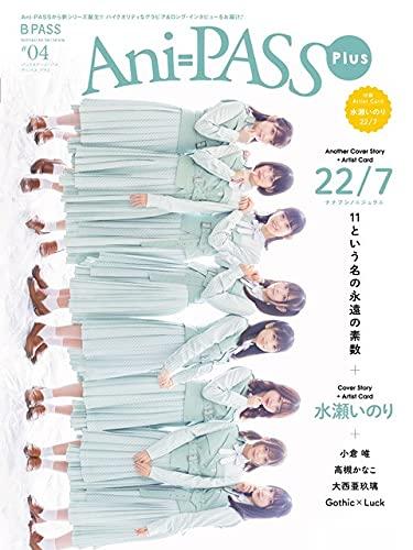 Ani-PASS Plus 最新号 追加画像