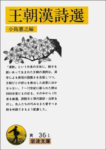 王朝漢詩選 (岩波文庫)