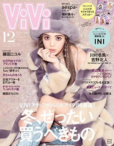 ViVi 2021年12月号 画像 A