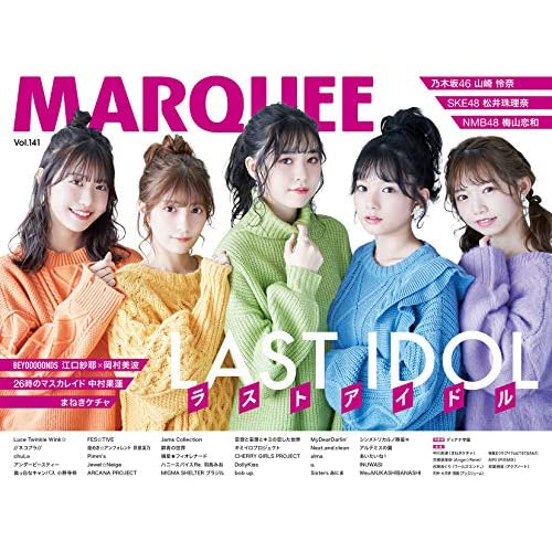 MARQUEE Vol.141 表紙画像