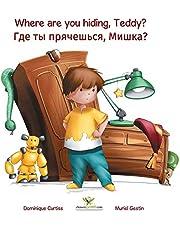 Where are you hiding, Teddy? -   Где ты прячешься, Мишка?
