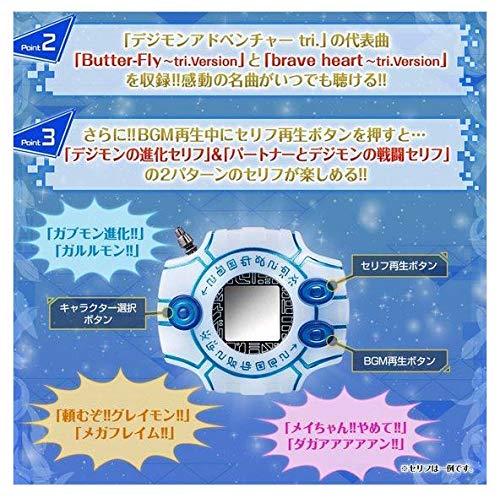 Bandai Digimon Adventure Complete Selection Animation Digivice tri. Memorial ( CSA Digivice tri. Memorial ) by Bandai (Image #3)