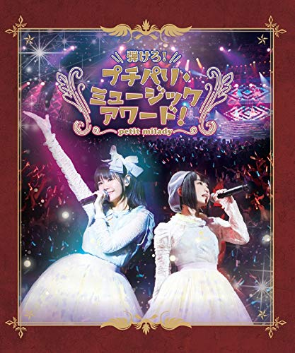 【Amazon.co.jp限定】弾けろ! プチパリ・ミュージックアワード! 【特典:L版ブロマイド付】[Blu-ray]
