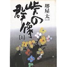 Tōge no gunzō (Japanese Edition)