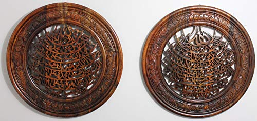 Eid Islamic House Warming Gift Set Hand Crafted Ayat ul Kursi Verse of The Throne and As Salatul Ibrahimiyyah Darood Ibrahimi on Solid Wood finish with Floral Design Diameter 17