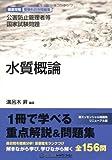 水質概論―公害防止管理者等国家試験問題 (徹底攻略受験科目別問題集)