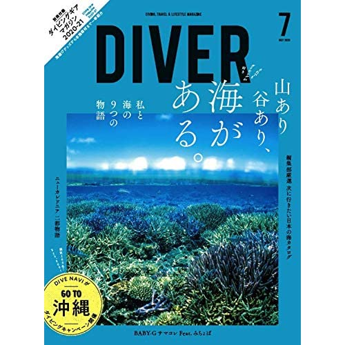 DIVER 表紙画像