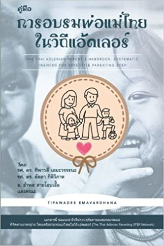 The Thai Parent's Handbook: Systematic Training for Effective Parenting-Step (Multilingual Edition) by Tipawadee Emavardhana (2013-05-23)