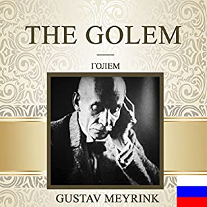 The Golem [Russian Edition] Audiobook