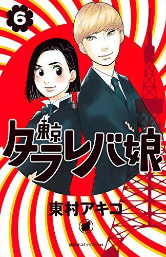 東京タラレバ娘コミック1-6巻セット(KCKISS)