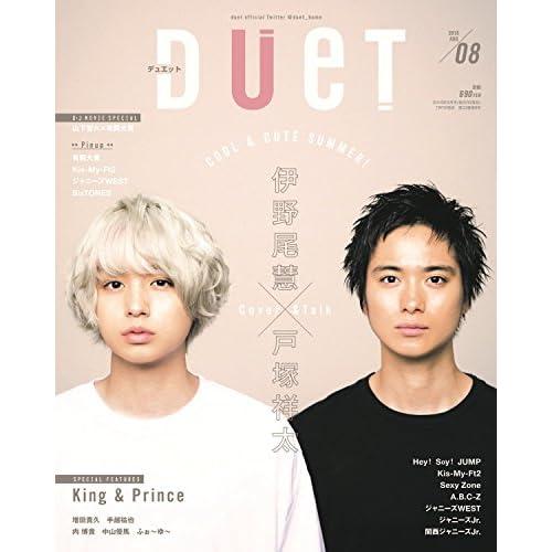 duet 2018年8月号 表紙画像