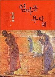 Please Look After Mom (Korean Edition)