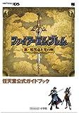 ファイアーエムブレム新・暗黒竜と光の剣 (ワンダーライフスペシャル―任天堂公式ガイドブック)