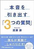 本音を引き出す「3つの質問」 (日経ビジネス人文庫)