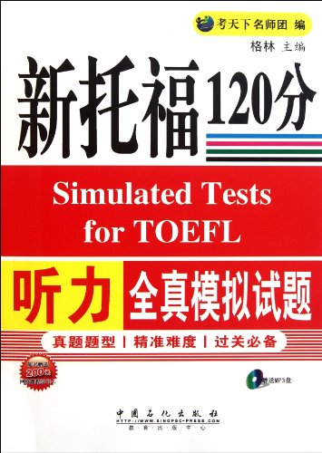 Simulated Tests for TOEFL-(withMP3)-free online courses worth 200.00RMB learning card (Chinese Edition)