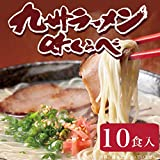 九州ご当地ラーメン 10食入り 食べくらべ5種類