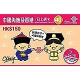 China & Hong Kong 7 Days 2GB Data SIM