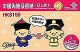 China and Hong Kong 7 Days 2GB  Data SIM