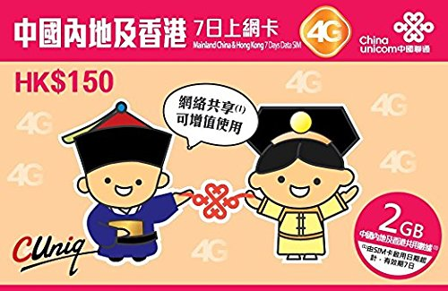 China and Hong Kong 7 Days 2GB  Data SIM by China Unicom