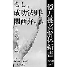 okumancyoujakaitaisinsyokannsaiben: moshiseikouhousokugakannsaibenndattara (Japanese Edition)