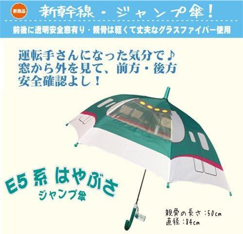 透明窓があるから安全!!【JR公認 新幹線 運転手 傘 E5 はやぶさ 8本骨 50cm 】