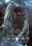 DRAGON ドラゴン [DVD]