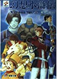 Suikoden Novel Vol. 3 (Japanese Import)