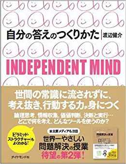 image for 自分の答えのつくりかた―INDEPENDENT MIND
