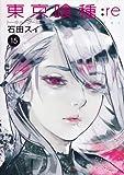 Tokyo Ghoul :re Vol.15