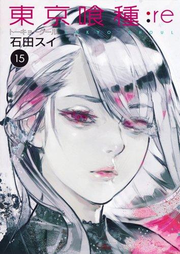 東京喰種トーキョーグール:Re(15) / 石田スイ