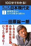 (1)100分でわかる!  ホントはこうだった日本現代史