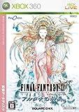 Final Fantasy XI: Wings of the Goddess [Japan Import]