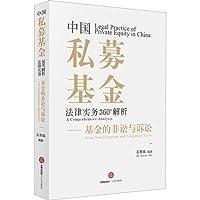 中国私募基金法律实务360°解析:基金的非讼与诉讼