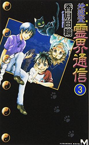 完全版 地獄堂霊界通信(3) (講談社ノベルス コM- 3)
