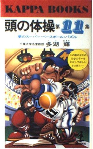 頭の体操〈第11集〉夢のスーパー・ベースボール・パズル (カッパ・ブックス)