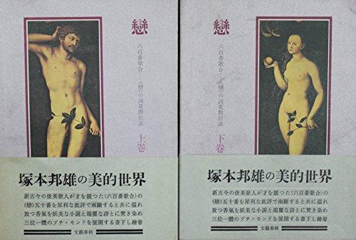 恋―六百番歌合ー《恋》の詞花対位法 (1975年)