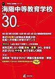 海陽中等教育学校 H30年度用 過去6年分収録 (中学別入試問題シリーズT1)